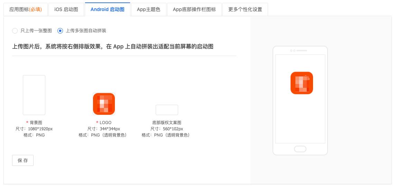 创建智能家居 OEM App
