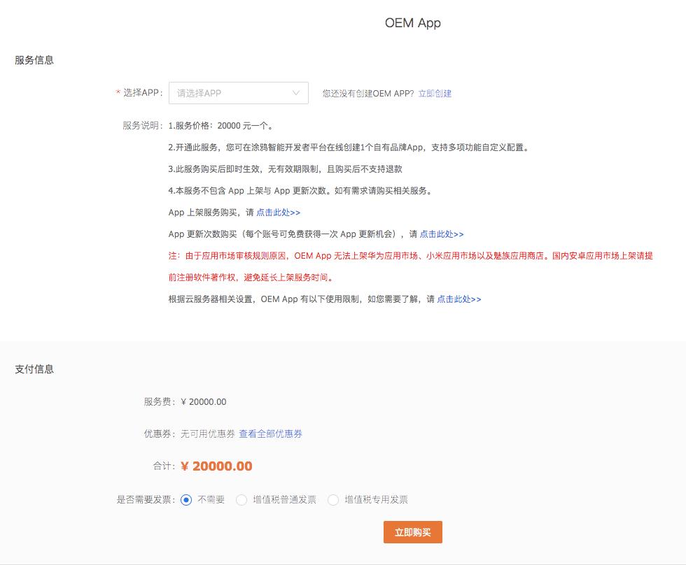 OEM App 构建引导