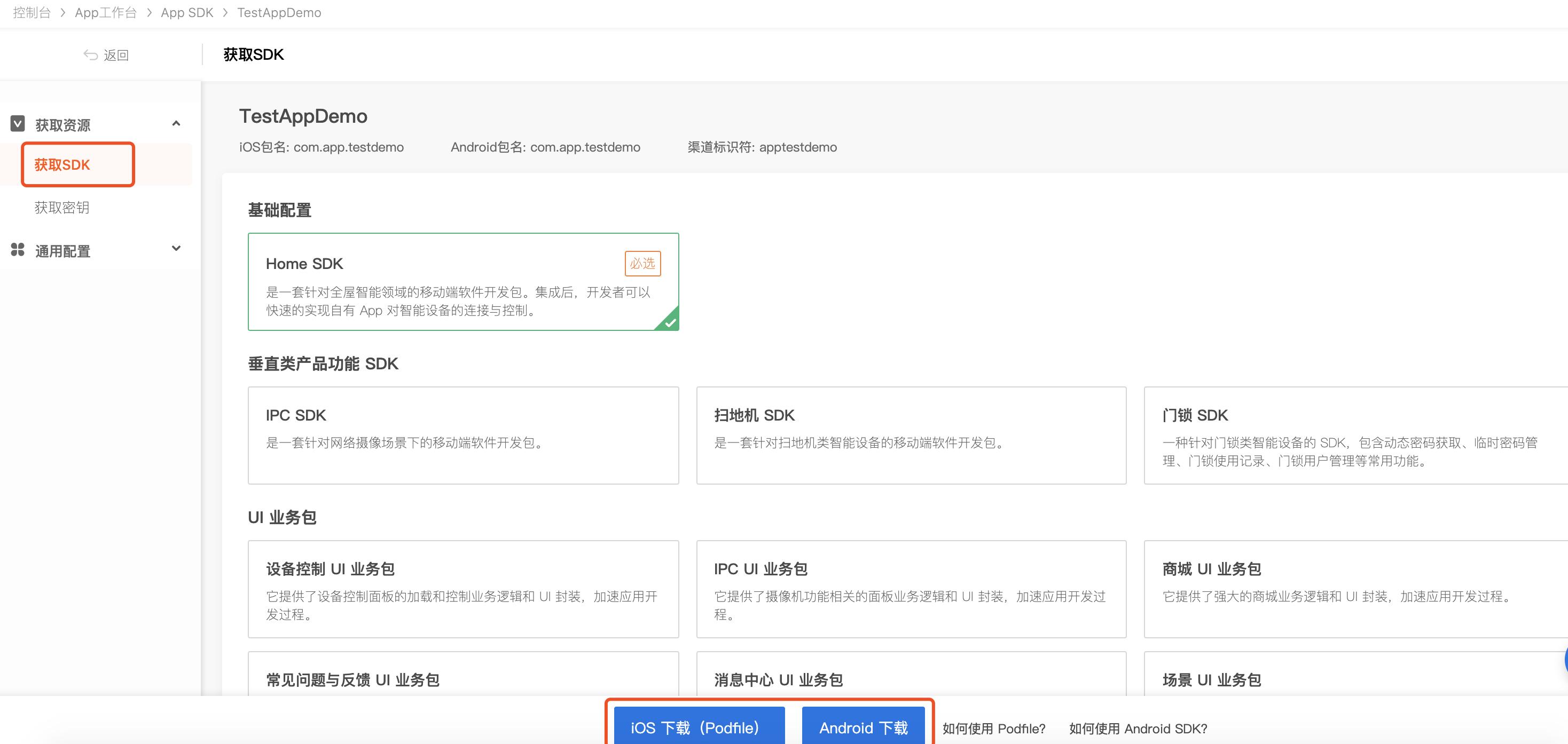 创建 App SDK