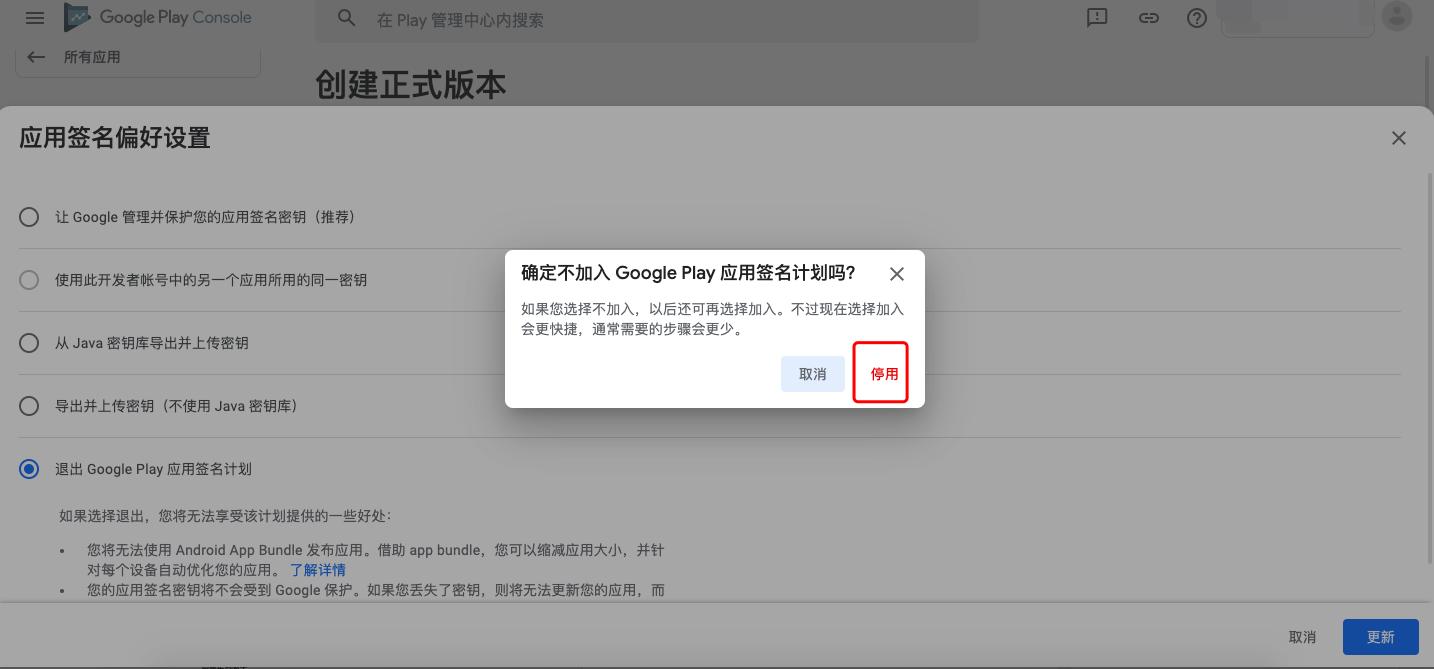 在 Google Play 发布 App