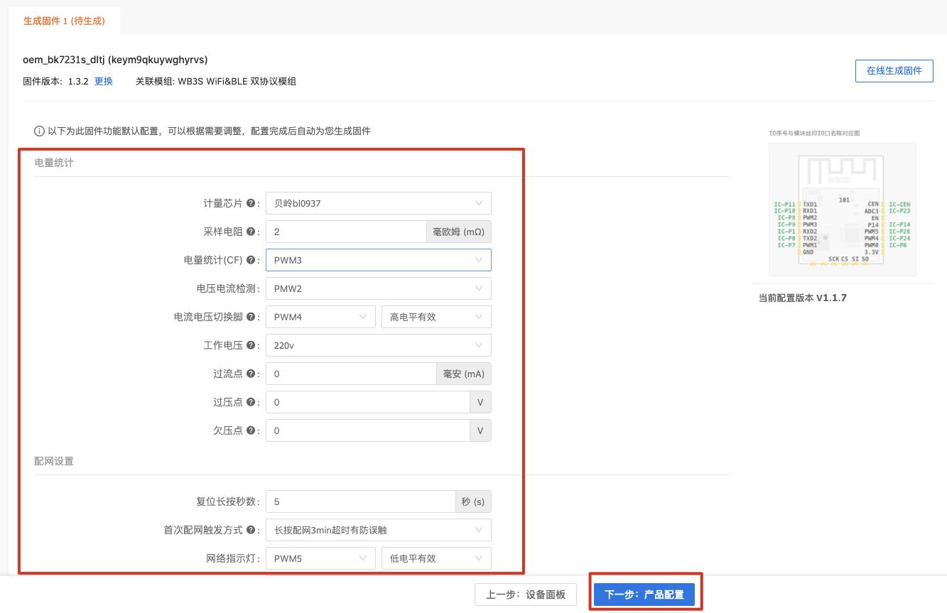涂鸦 IoT 平台智能电量统计插座免开发方案产品创建指引