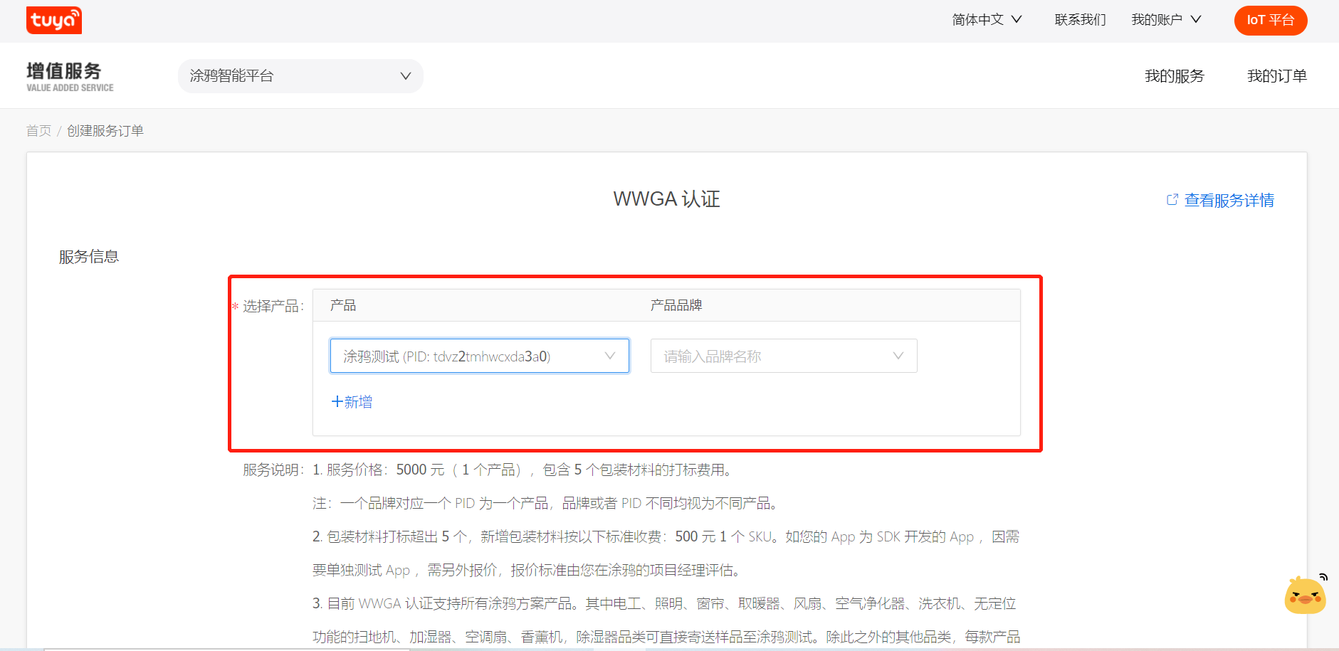WWGA 认证