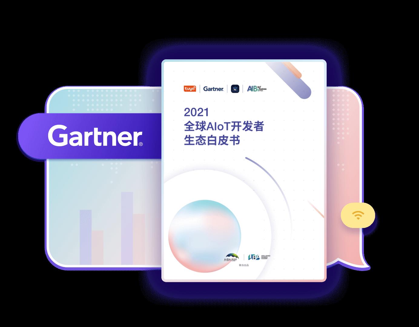 2021全球AIoT开发者生态白皮书
